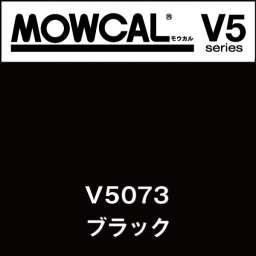 モウカルV5 V5073 ブラック(V5073)