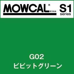 モウカルS1 G02 ビビットグリーン(G02)
