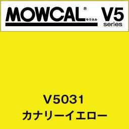 モウカルV5 V5031 カナリーイエロー(V5031)
