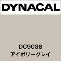 ダイナカル DC9038 アイボリーグレイ(DC9038)