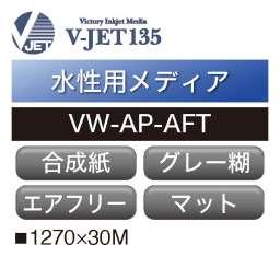 水性用 V-JET135 合成紙 エアフリー グレー糊 VW-AP-AFT(VW-AP-AFT (旧WRT-100))