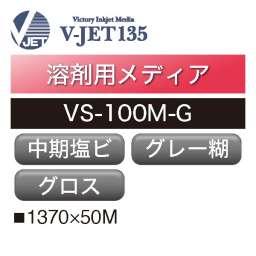 溶剤用 V-JET135 中期 塩ビ グロス グレー糊 VS-100M-G(VS-100M-G)