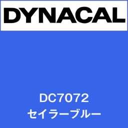 ダイナカル DC7072 セイラーブルー(DC7072)