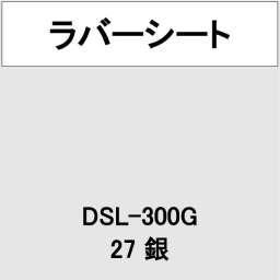 ラバーシート DSL-300G シルバー 艶あり(DSL-300G)