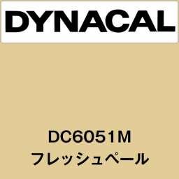 ダイナカル DC6051M フレッシュペール(DC6051M)