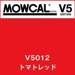 モウカルV5 V5012 トマトレッド(V5012)