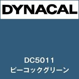 ダイナカル DC5011 ピーコックグリーン(DC5011)