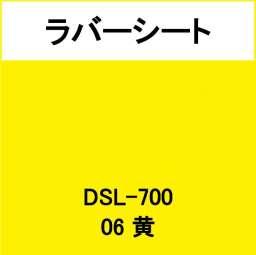 ラバーシート インクシート DSL-700 黄(DSL-700)