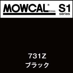 モウカルS1 731Z ブラック(731Z)