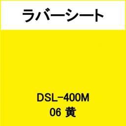 ラバーシート 撥水生地用 DSL-400M 黄 艶なし(DSL-400M)