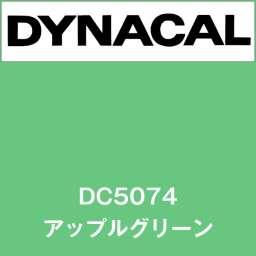 ダイナカル DC5074 アップルグリーン(DC5074)