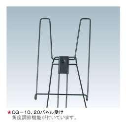 アプローチスタンド CQ-20(CQ-20)_B