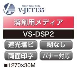 溶剤用 V-JET135 塩ビ 遮光 カール防止 糊なし VS-DSP2(VS-DSP)