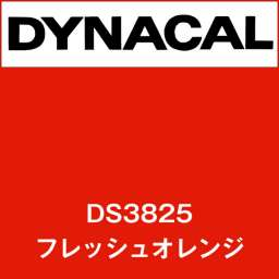 ダイナサイン DS3825 フレッシュオレンジ(DS3825)