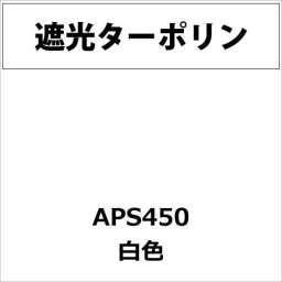 遮光ターポリン APS450 白(APS450)