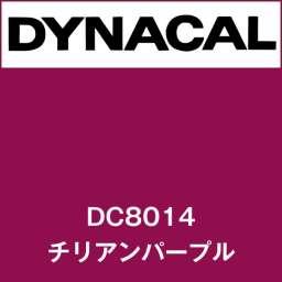ダイナカル DC8014 チリアンパープル(DC8014)