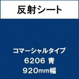 反射シート コマーシャルタイプ 6206 青(6206)