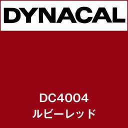ダイナカル DC4004 ルビーレッド(DC4004)