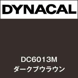 ダイナカル DC6013M ダークブウラウン(DC6013M)