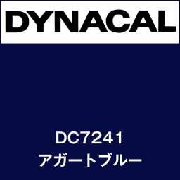 ダイナカル DC7241 アガートブルー(DC7241)