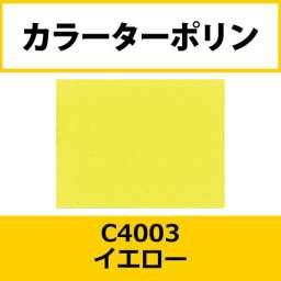 カラーターポリン APC400-F イエロー APC4003(APC4003)