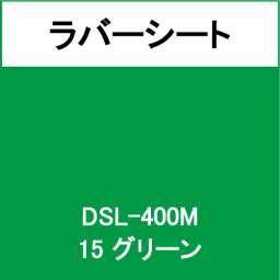 ラバーシート 撥水生地用 DSL-400M グリーン 艶なし(DSL-400M)