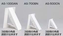 ハレパネAスタンド 両面テープ付(AS-1000AN/AS-700BN/AS-500CN/ASR-1200A)_A