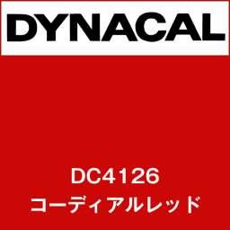 ダイナカル DC4126 コーディアルレッド(DC4126)