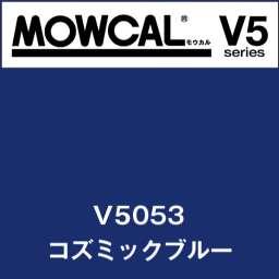 モウカルV5 V5053 コズミックブルー(V5053)