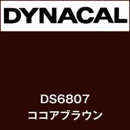 ダイナサイン DS6807 ココアブラウン(DS6807)