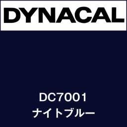 ダイナカル DC7001 ナイトブルー(DC7001)