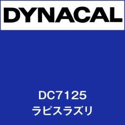 ダイナカル DC7125 ラピスラズリ(DC7125)