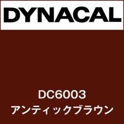 ダイナカル DC6003 アンティックブラウン(DC6003)