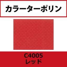 カラーターポリン APC400-F レッド APC4005(APC4005)