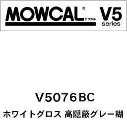 モウカルV5 V5076BC ホワイトグロス 高隠蔽グレー糊(V5076BC)