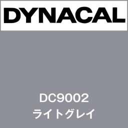 ダイナカル DC9002 ライトグレイ(DC9002)