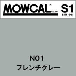 モウカルS1 N01 フレンチグレー(N01)