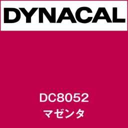 ダイナカル DC8052 マゼンタ(DC8052)