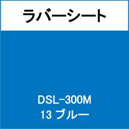 ラバーシート DSL-300M ブルー 艶なし(DSL-300M)
