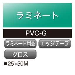 ラミネート備品 エッジガードテープ 塩ビ PVC-G(PVC-G)