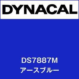 ダイナサイン DS7887M アースブルー(DS7887M)