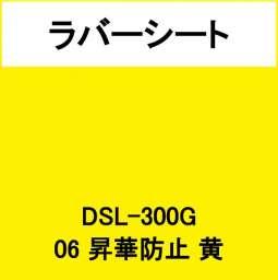 ラバーシート DSL-300G 昇華防止 黄 艶あり(DSL-300G)