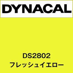 ダイナサイン DS2802 フレッシュイエロー(DS2802)