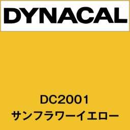 ダイナカル DC2001 サンフラワーイエロー(DC2001)