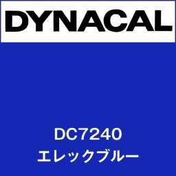 ダイナカル DC7240 エレックブルー(DC7240)