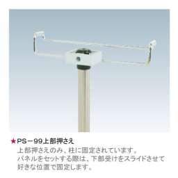 パネルスタンド PS-99(PS-99)_B