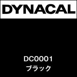 ダイナカル DC0001 ブラック(DC0001)
