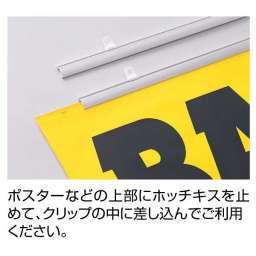 ポスタークリップA型(A)_B