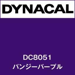 ダイナカル DC8051 パンジーパープル(DC8051)