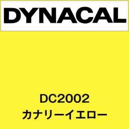 ダイナカル DC2002 カナリーイエロー(DC2002)
